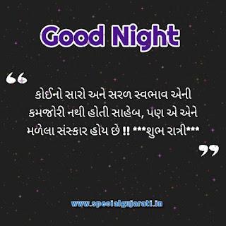 Gujarati good night images