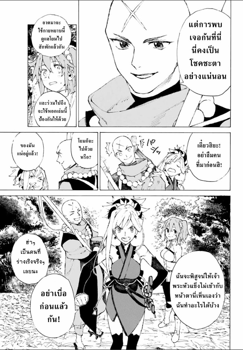 Fate/Grand Order: Epic of Remnant - Seven Duels of Swordsmasters - หน้า 54