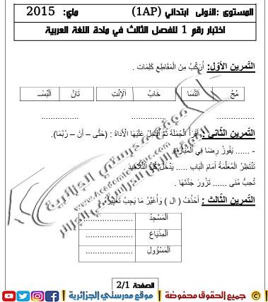 النموذج 9: اختبارات اللغة العربية السنة الأولى ابتدائي الفصل الثالث