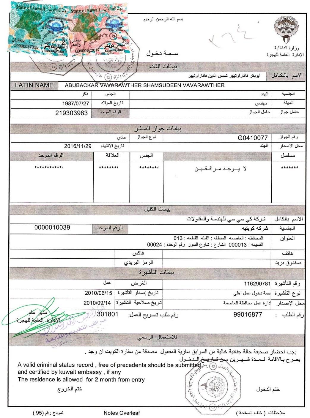 how to get kuwait visa