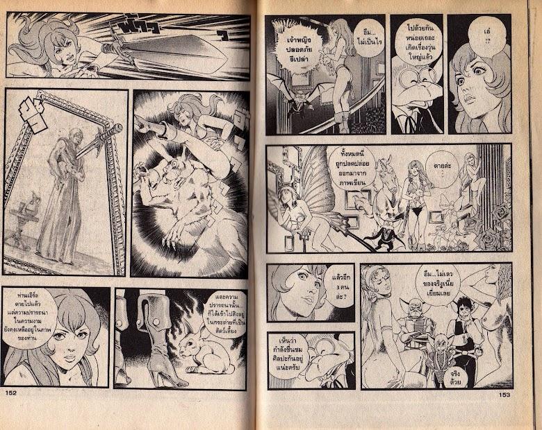 Black Knight Bat - หน้า 78