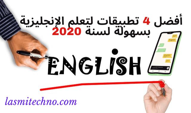 أفضل التطبيقات المجانية لتعلم اللًّغة الإنجليزية