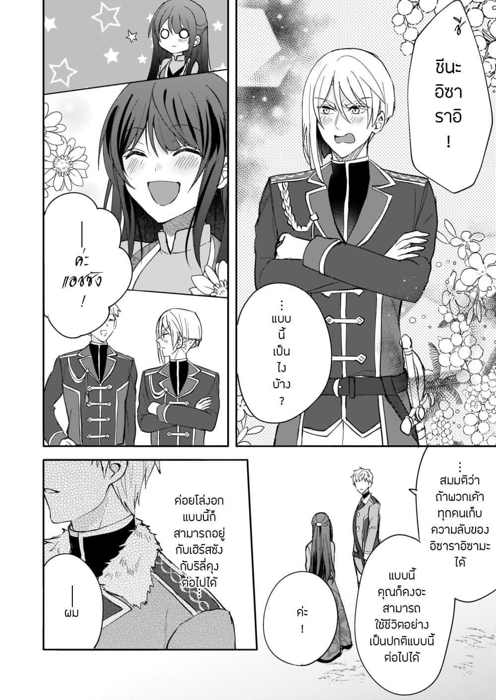 อ่านการ์ตูน Skill Daidokoro Shoukan wa Sugoi! Isekai de Gohan Tsukutte Point Tamemasu ตอนที่ 11 หน้าที่ 9