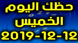 حظك اليوم الخميس 12-12-2019 -Daily Horoscope