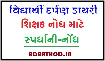 Spardha ni nodh | STD 3 thi 8 Vidhyarthi Darpan Diary nodh PDF - Download