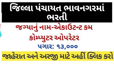 DHS Bhavnagar Recruitment For Accountant cum Computer Operator Posts 2020