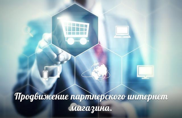 Способы продвижения партнерского интернет магазина.