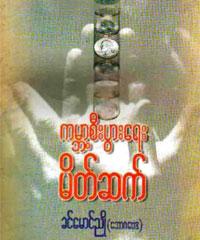 http://www.mediafire.com/file/xfzbckkuecg2hhj/KhinMgNyo_WorldEcoIntro.pdf