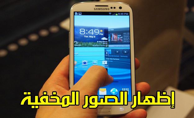 بهذه الطريقة يمكنك إظهار الملفات المخفية في هاتفك بما فيها الصور و الفيديوهات