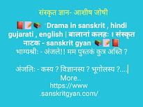 Sanskrit natak| बालानां कलहः । संस्कृत नाटक