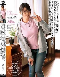 KIMU-004 Soft Milk Toro J Cup Junma Daughter Loves Etch While Shameful ... Transformation To Ojisan And Plenty Of Dirty Fully Open Dirty Sexual Intercourse Record Sachiko