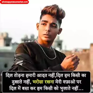 bharosa ki shayari image