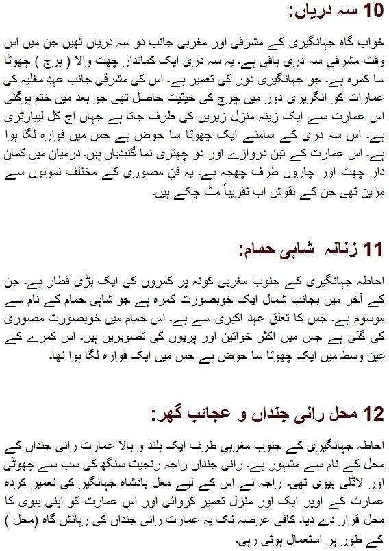 lahore fort history in urdu shahi qila information moti masjid  english essay history information travel guide urdu essay