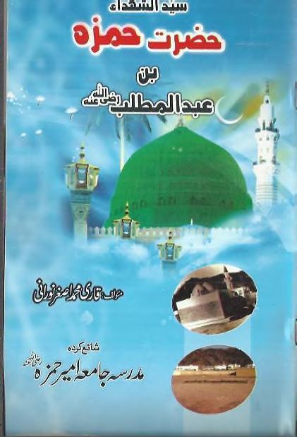 Jahalat shariat urdu pdf ya