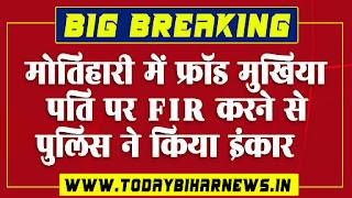 वार्ड सदस्य के चेक से मुखिया पति ने उड़ाया 3 लाख रुपये, पुलिस ने एफआईआर दर्ज करने से किया इंकार