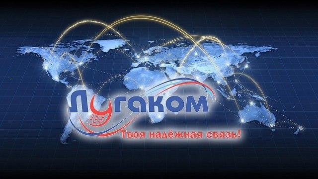 оператор мобильной связи лугаком