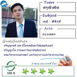 ครูพี่เฟิท (ID : 13513) สอนวิชาเคมี ที่กรุงเทพมหานคร