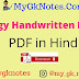 Biology Handwritten Notes PDF in Hindi