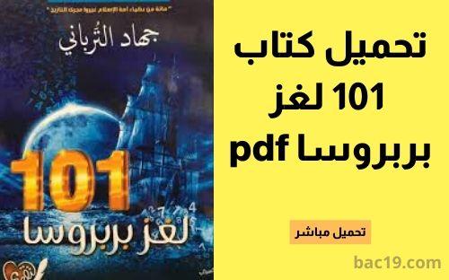 تحميل كتاب لغز بربروسا pdf