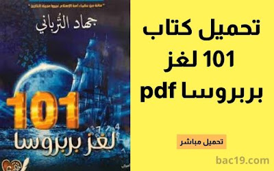 تحميل كتاب 101 لغز بربروسا pdf