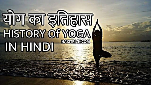 History of Yoga in Hindi - योग का इतिहास
