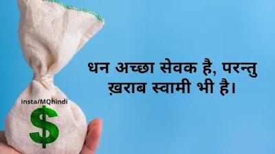 Attitude Money Status In Hindi
