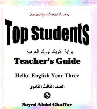 اجابات كتاب الشرح Top Studentsالصف الثالث الثانوي  2020 -  موقع مدرستى