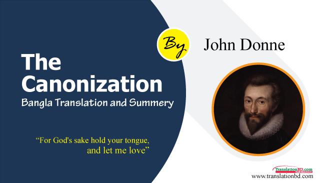 The Canonization by John Donne Bangla Translation and Summery (বাংলা অনুবাদ ও সারমর্ম)
