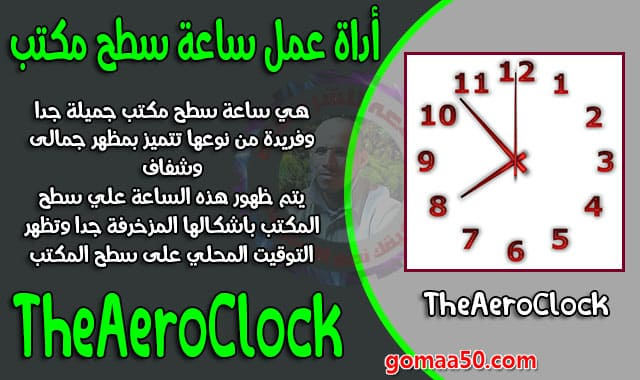 أداة عمل ساعة حائط للديسكتوب  TheAeroClock 5.25