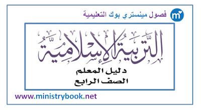 دليل المعلم تربية اسلامية للصف الرابع الامارات 2018-2019-2020-2021
