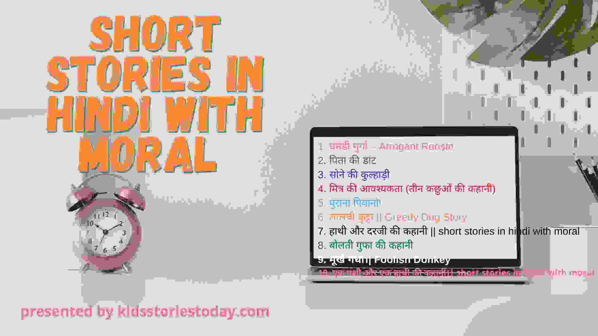 short_stories_in_hindi