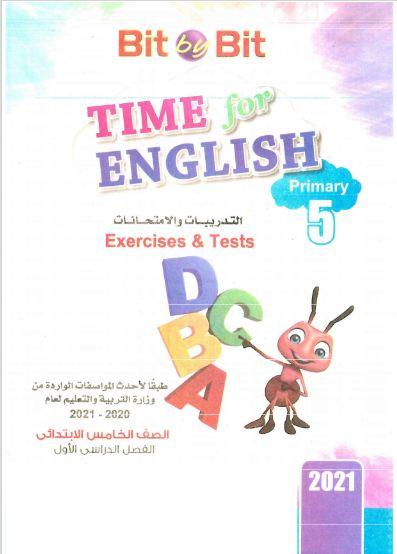 المراجعة النهائية بت باى بت Bit by Bit لغة انجليزية للصف الخامس الابتدائى الترم الاول 2021