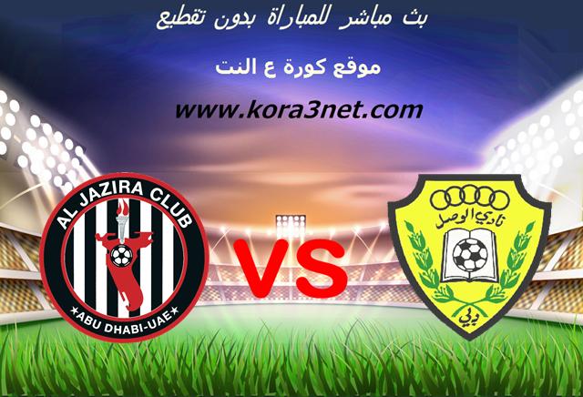 موعد مباراة الوصل والجزيرة بث مباشر بتاريخ 20-12-2019 دوري الخليج العربي الاماراتي