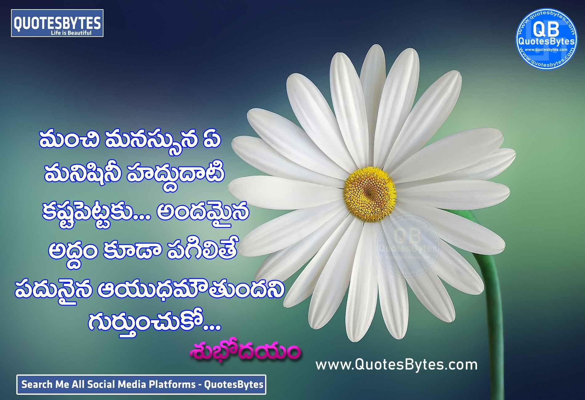 good morning images in telugu-Good Morning Quotes in Telugu