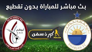 مشاهدة مباراة الشارقة والوحدة بث مباشر بتاريخ 01-01-2020 دوري الخليج العربي الاماراتي
