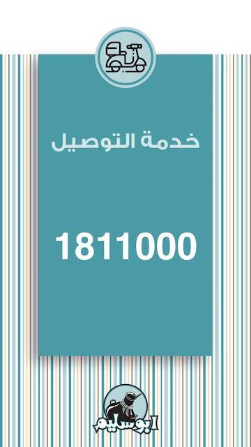 منيو مطعم ابو سليم وراقام التوصل واورقات العمل