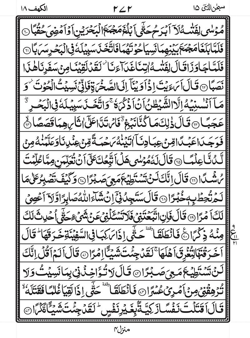 surah kahf, surah al kahf, sorat kehf, surat al kahf, surah kahf pdf, surah al khafi, surat al kahf, surah kahf full, kahf, surah kahf read online, surah al kahf pdf, surah kahf translation, surah kahf in english, surah kahf pdf, al kahf, surah e kahf, surah al kahf in english, surah kahf full pdf, surah kahf in arabic