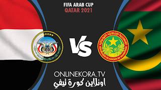 مشاهدة مباراة موريتانيا واليمن القادمة بث مباشر اليوم  22-06-2021 في كأس العرب