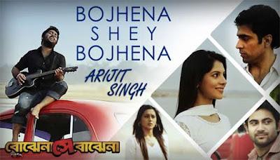 Bojhena Lyrics বোঝেনা লিরিক্স