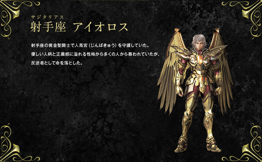 sagittaire aiolos saint seiya legend of sanctuary aiolos
