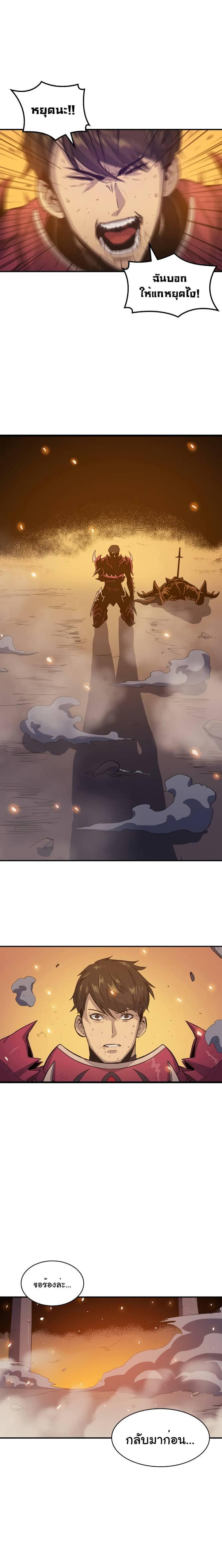 Max Level Returner - หน้า 15