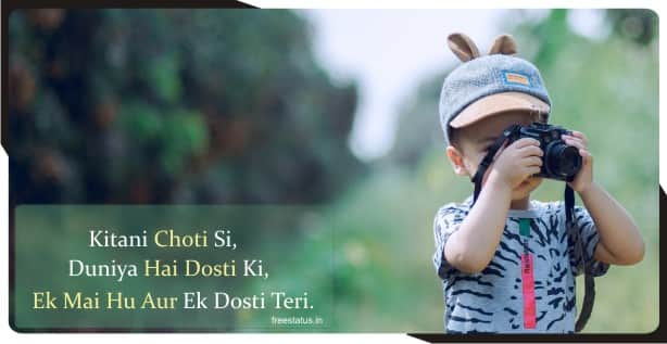 { 110+ } 2 Line Dosti Status In Hindi - 2020 Amazing Collection For Instagram
