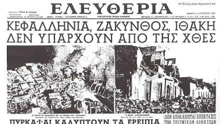 Οι σεισμοί ανά τους αιώνες-Πού αποδίδεται η πρόσφατη δραστηριότητα στην Ελλάδα