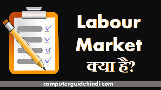 Labour Market क्या है?
