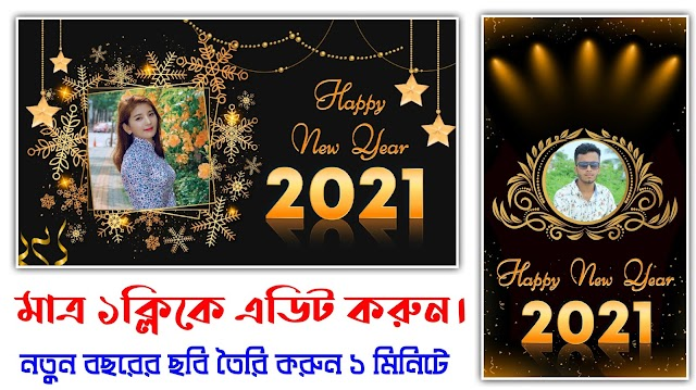 Happy New Years Special Photo Editing 2021 Android Phone