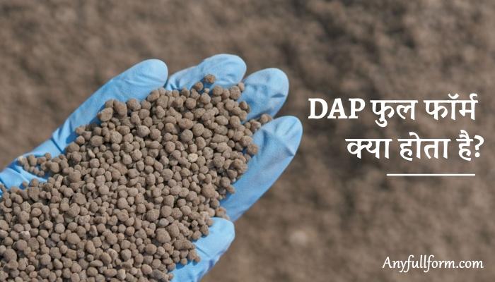 Dap khad full form hindi