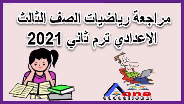مراجعة رياضيات الصف الثالث الاعدادي ترم ثاني 2021