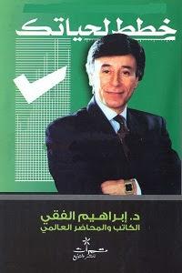 تحميل كتاب خطط لحياتك pdf - إبراهيم الفقي