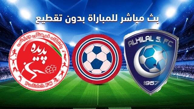 موعد مباراة الهلال وشاهر خودرو بث مباشر بتاريخ 20-09-2020 دوري أبطال آسيا