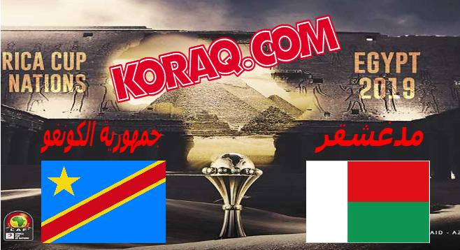 يلا شوت مباشر مشاهدة مباراة مدغشقر وجمهورية الكونغو بث مباشر اليوم 7-7-2019 كأس أمم أفريقيا مصر 2019 / yalla shoot